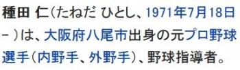 wiki種田仁