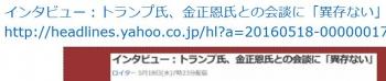 tenインタビュー:トランプ氏、金正恩氏との会談に「異存ない」