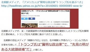"""ten北朝鮮メディア、「アメリカ人は""""賢明な政治家""""トランプ氏を選ぶべき」"""