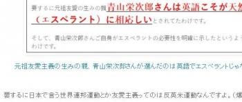 tok元祖友愛主義の生みの親、青山栄次郎さんが選んだのは英語でエスペラントじゃなかった件