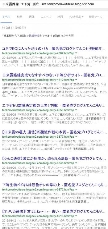 ten日米露路線 エ下劣 滅亡
