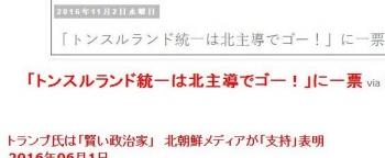 tokトランプ氏は「賢い政治家」 北朝鮮メディアが「支持」表明