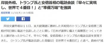 """news岸田外相、トランプ氏と安倍首相の電話会談「早々に実現し、世界で4番目!」と""""準備万端""""を強調"""