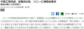 news中国工場売却、従業員の乱 ソニーに補償金要求