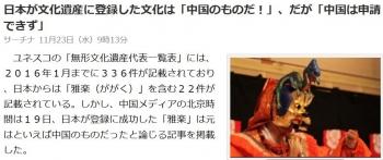 news日本が文化遺産に登録した文化は「中国のものだ!」、だが「中国は申請できず」