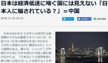 news日本は経済低迷に喘ぐ国には見えない「日本人に騙されている?」=中国
