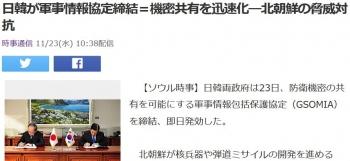 news日韓が軍事情報協定締結=機密共有を迅速化―北朝鮮の脅威対抗