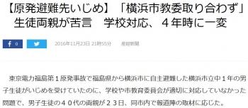 news【原発避難先いじめ】「横浜市教委取り合わず」 生徒両親が苦言 学校対応、4年時に一変