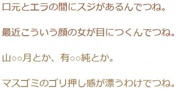 ten口元とエラの間にスジ山○○月とか、有○○純とか