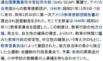 wiki教育委員会