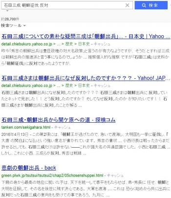 sea石田三成 朝鮮征伐 反対
