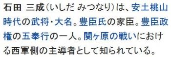 wiki石田三成