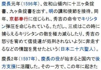wiki石田三成2