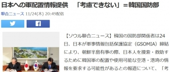 news日本への軍配置情報提供 「考慮できない」=韓国国防部
