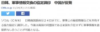 news日韓、軍事情報交換の協定調印 中国が反発