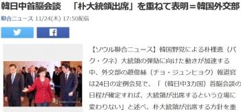 news韓日中首脳会談 「朴大統領出席」を重ねて表明=韓国外交部