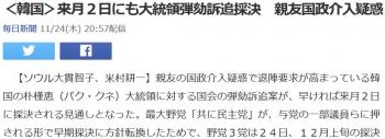 news<韓国>来月2日にも大統領弾劾訴追採決 親友国政介入疑惑