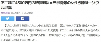 news不二越に4500万円の賠償判決=元挺身隊の女性ら勝訴―ソウル地裁
