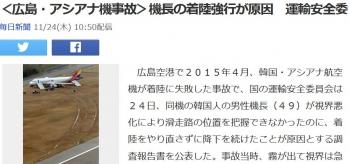 news<広島・アシアナ機事故>機長の着陸強行が原因 運輸安全委