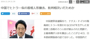 news中国でヒトラー似の首相人形撤去、批判相次いだためか