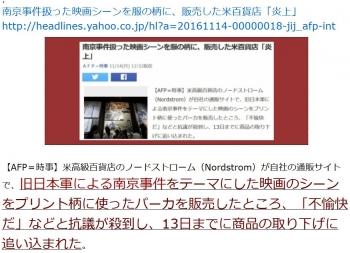 ten南京事件扱った映画シーンを服の柄に、販売した米百貨店「炎上」