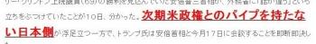 tok安倍首相「話が違う」トランプ氏勝利にいら立ちも…17日会談決定