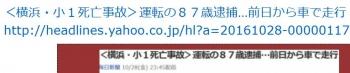 ten<横浜・小1死亡事故>運転の87歳逮捕…前日から車で走行