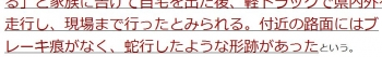 ten<横浜・小1死亡事故>運転の87歳逮捕…前日から車で走行2