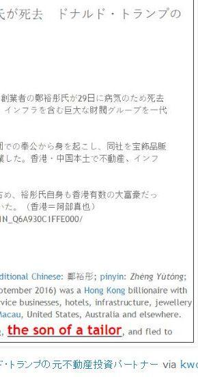 tok香港・新世界発展、創業者の鄭裕 氏が死去 ドナルド・トランプの元不動産投資パートナー