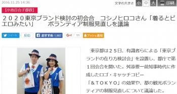 news2020東京ブランド検討の初会合 コシノヒロコさん「着るとピエロみたい」  ボランティア制服見直しを議論