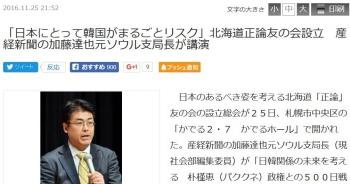 news「日本にとって韓国がまるごとリスク」北海道正論友の会設立 産経新聞の加藤達也元ソウル支局長が講演