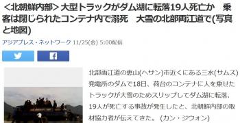 news<北朝鮮内部>大型トラックがダム湖に転落19人死亡か 乗客は閉じられたコンテナ内で溺死 大雪の北部両江道で(写真と地図)