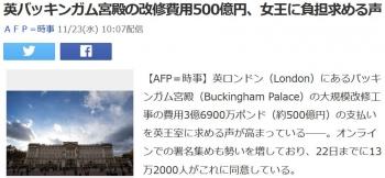 news英バッキンガム宮殿の改修費用500億円、女王に負担求める声