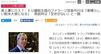 news英人事に介入? EU離脱主導のファラージ党首代行は「素晴らしい駐米大使になる」 英政府は「空きがない」と一蹴