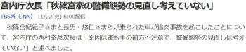 news宮内庁次長「秋篠宮家の警備態勢の見直し考えていない」