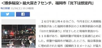 news<博多陥没>最大深さ7センチ、福岡市「沈下は想定内」