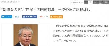 "news""都議会のドン""自民・内田茂都議、一次公認に記載なし"