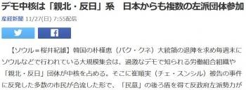 newsデモ中核は「親北・反日」系 日本からも複数の左派団体参加