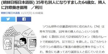 news(朝鮮日報日本語版) 35年も別人になりすました64歳女、隣人に詐欺働き御用 /利川