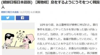 news(朝鮮日報日本語版) 【萬物相】息をするようにうそをつく韓国人