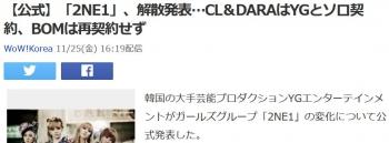news【公式】「2NE1」、解散発表…CL&DARAはYGとソロ契約、BOMは再契約せず