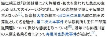 wiki有栖川宮熾仁親王