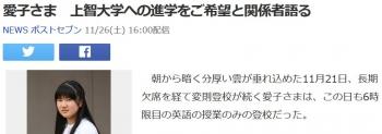 news愛子さま 上智大学への進学をご希望と関係者語る