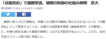 news「兵糧攻め」で細菌撃退、植物の防御の仕組み解明 京大