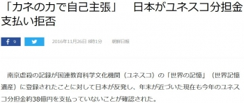 news「カネの力で自己主張」 日本がユネスコ分担金支払い拒否