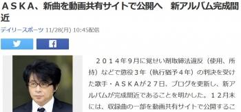 newsASKA、新曲を動画共有サイトで公開へ 新アルバム完成間近
