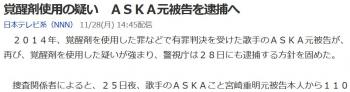 news覚醒剤使用の疑い ASKA元被告を逮捕へ