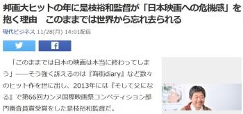news邦画大ヒットの年に是枝裕和監督が「日本映画への危機感」を抱く理由 このままでは世界から忘れ去られる