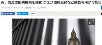 news英、当局の監視権限を強化 ウェブ閲覧記録など捜査利用が可能に