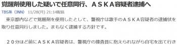 news覚醒剤使用した疑いで任意同行、ASKA容疑者逮捕へ